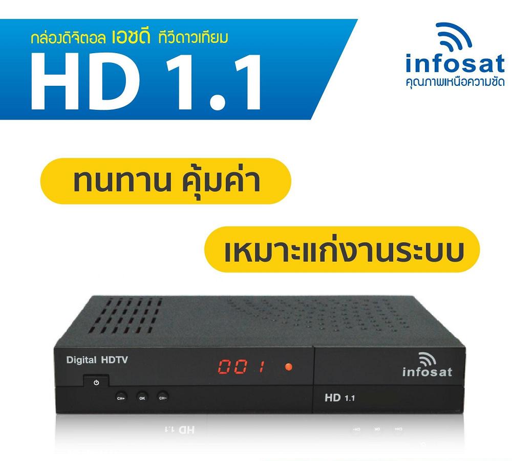 Đầu giải mã tín hiệu vệ tinh Infosat HD1.1