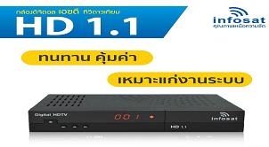 Những điều cần biết về bộ đầu thu HD - Đầu giải mã Infosat HD1.1